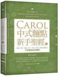 Carol中式麵點新手聖經