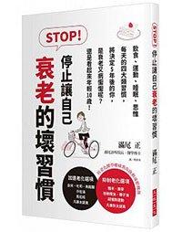 STOP! 停止讓自己衰老的壞習慣